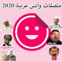 ملصقات واتس اب عربية 2021 - WAStickerApps Arabic icon
