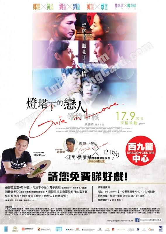 Guia in Love Hong Kong Movie