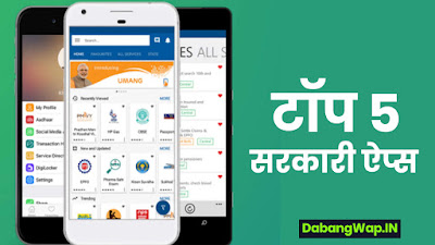 Top 5 Sarkari Apps
