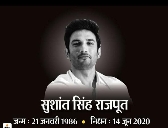 एक्टर सुशांत सिंह राजपूत अब इस दुनिया में नहीं रहे। उन्होंने रविवार को मुंबई में अपने फ्लैट में फांसी लगाकर आत्महत्या कर ली ।