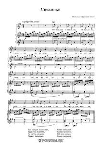 """Песня """"Снежинки"""" Польская народная песня: ноты"""