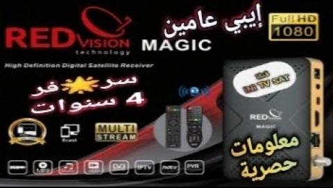 اخير تحديث ومراجعة ومعلومات حصرية لجهاز الجديد REDvision MAGIC بمميزات ومعالج جديد و بريموت بلوتوث
