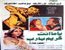 مشاهدة فيلم يا ما انت كريم يارب