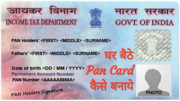 पैन कार्ड ऑनलाइन अप्लाई कैसे करे Pan Card Online Apply Kaise Kare