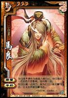 Ma Liang 4