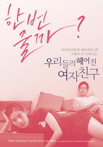 Our Ex-Girlfriends (2013) [เกาหลี]-[18+] [Soundtrack ไม่มีบรรยาย]