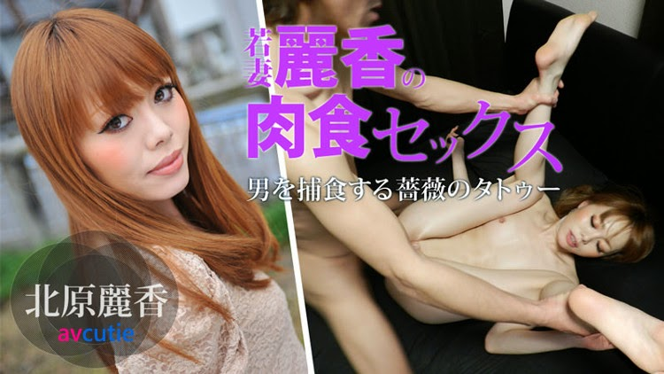 The Married Woman is a Maneater - Reika Kitahara (0626)