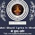 Moti Shanti Lyrics In Hindi | श्री बृहत्-शांति Lyrics | મોટી શાંતિ | બૃહદ્ શાંતી  | Jain Stuti Stavan