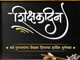 मी शिक्षक झालो तर भाषण / निबंध   Mi Shikshak Zalo Tar   शिक्षक दिन   भाषण/निबंध   Shikshak Din   Teacher Day