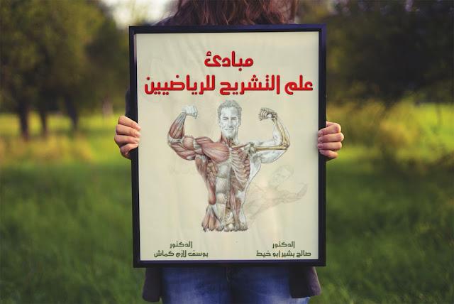 كتاب مبادئ علم التشريح anatomie للرياضينPDF