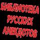 Библиотека Русских Анекдотов (app)