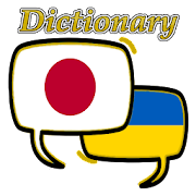 Ukrainian Japanese Dictionary