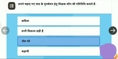दीक्षा कोर्स- 5 प्रश्नोत्तरी : शैक्षिक गतिविधियां खेल तथा नवाचार - Diksha Course 5 Questionnaire