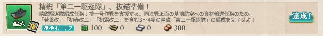 艦これ_精鋭「第二一駆逐隊」、抜錨準備!_04.png