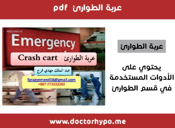 عربه الطوارئ pdf