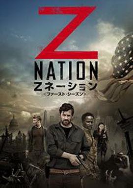 [ドラマ] Zネーション〈ファースト・シーズン〉 (2014)