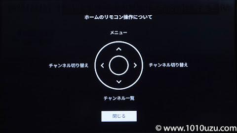 AbemaTVの操作説明画面