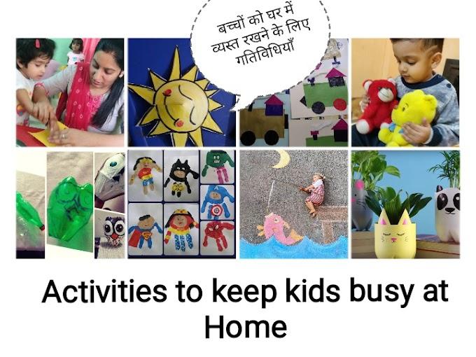 how to kids busy at house बच्चों को घर पर व्यस्त रखने के लिए गतिविधियां और कैसे आप अपने बच्चो को टेलेविज़न और फ़ोन से दूर रखे