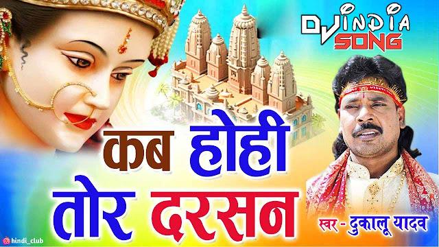 Kab Hohi Tor Darshan Maiya Dukalu Yadav x Op Dewangan Full Vibration Bass Mix Dj Chhotu Latuwa