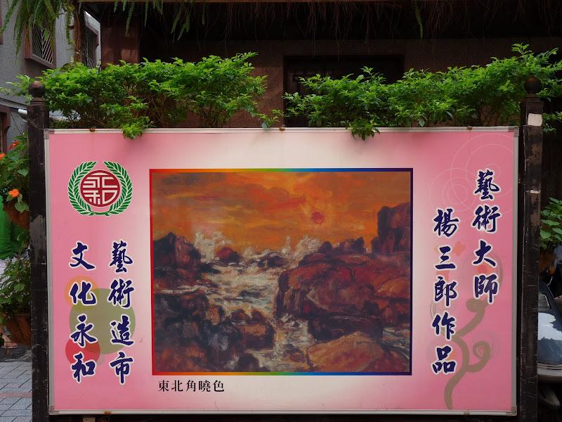TAIWAN. Rues de Taipei près du métro Dingxi - P1160181.JPG