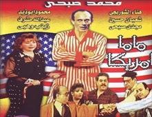 مسرحية ماما امريكا