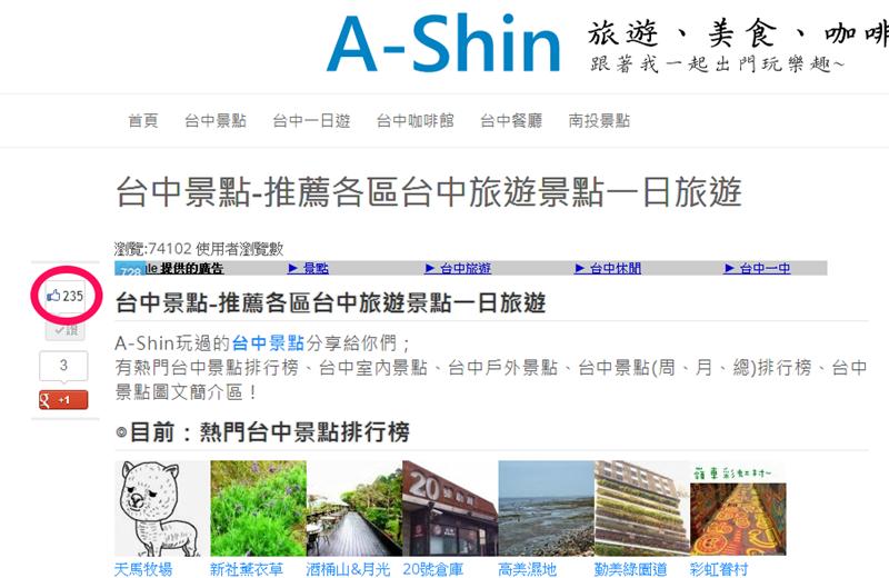 A-Shin網站上Facebook讚來舉例
