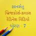Home Learning Download Usful Standard 7 Youtube/Diksha Video