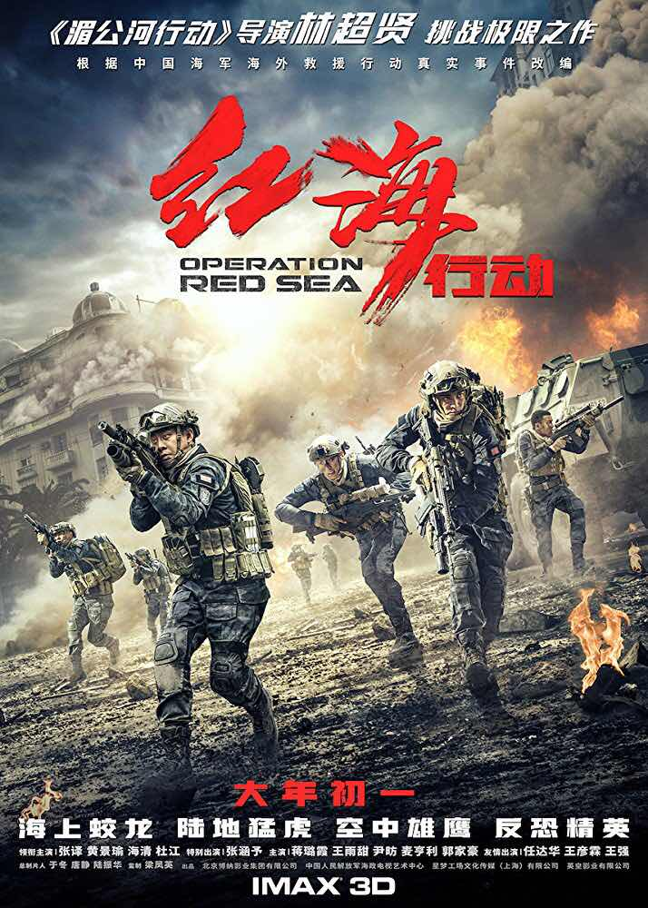 Review Operation Red Sea