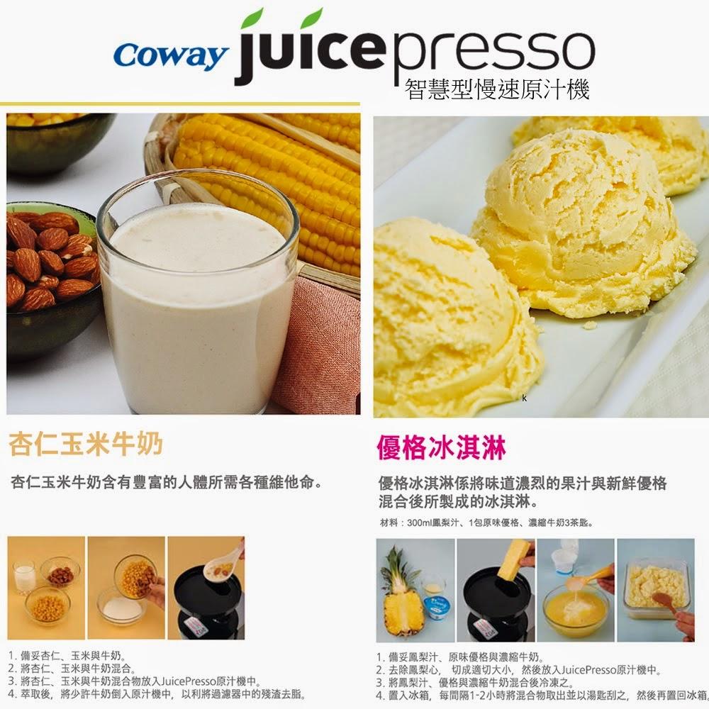 Coway JuicePresso 慢速原汁機(CJP-01)