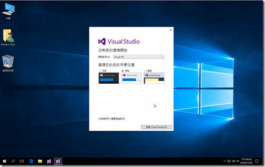 Visual Studio 2017 安裝&使用 018