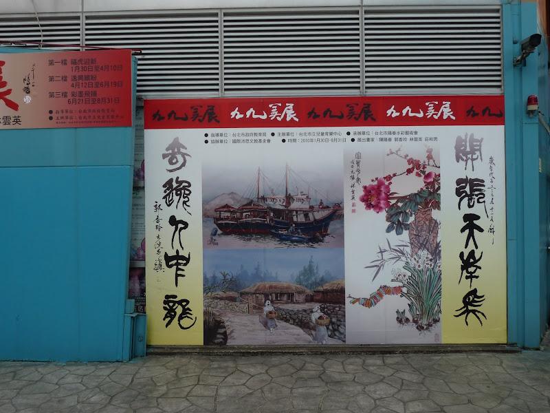 TAIWAN Taipei.MAOKONG GONDOLA - P1280201.JPG