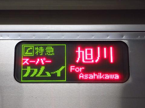 JR北海道 789系1000番台「スーパーカムイ1号」 側面LED