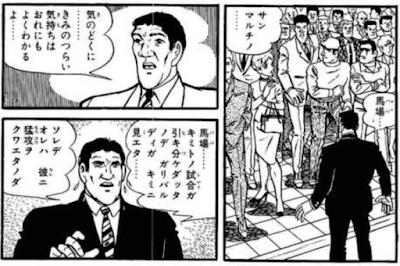 『ジャイアント台風』第1巻より