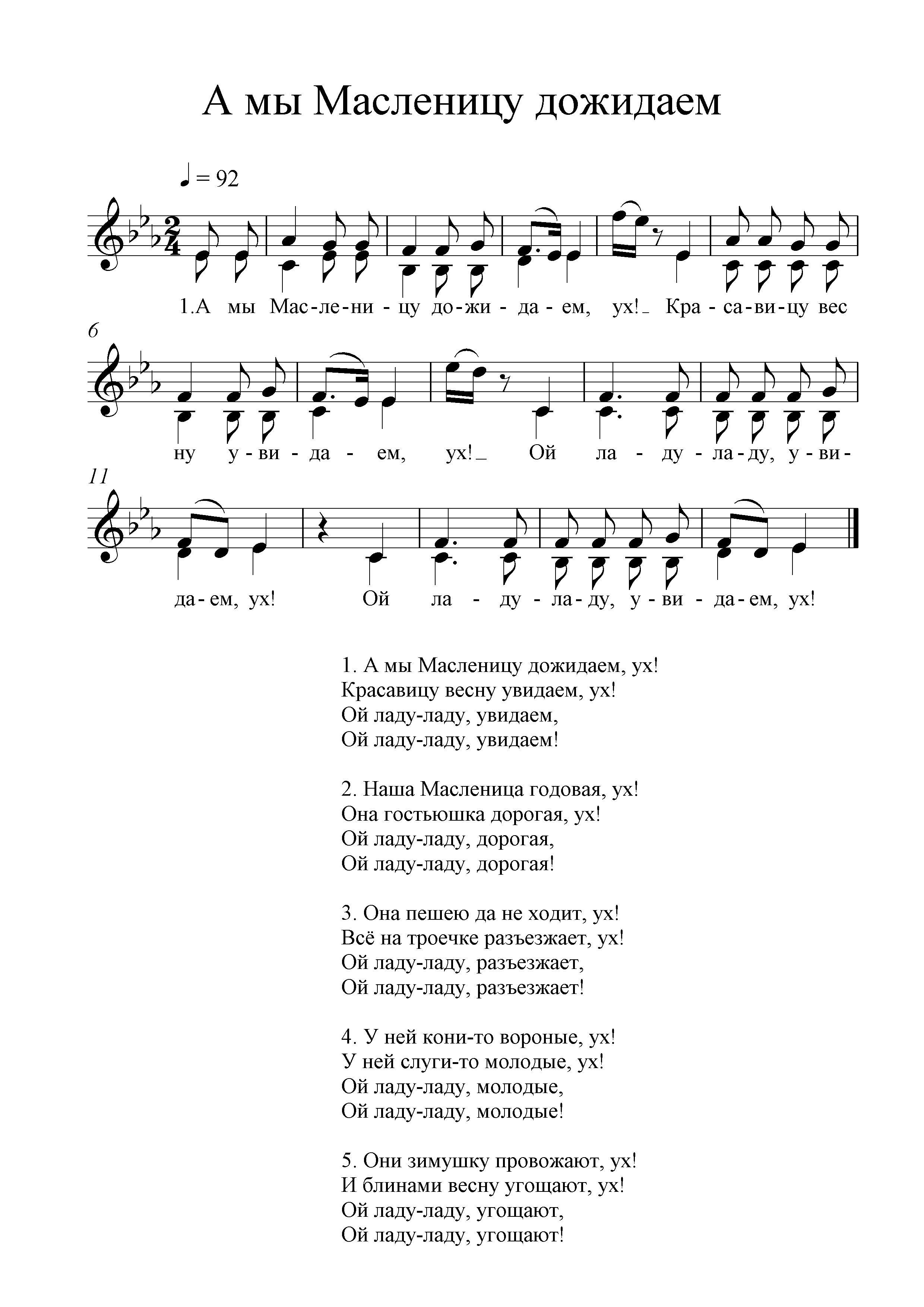 мелодии на масленицу скачать бесплатно
