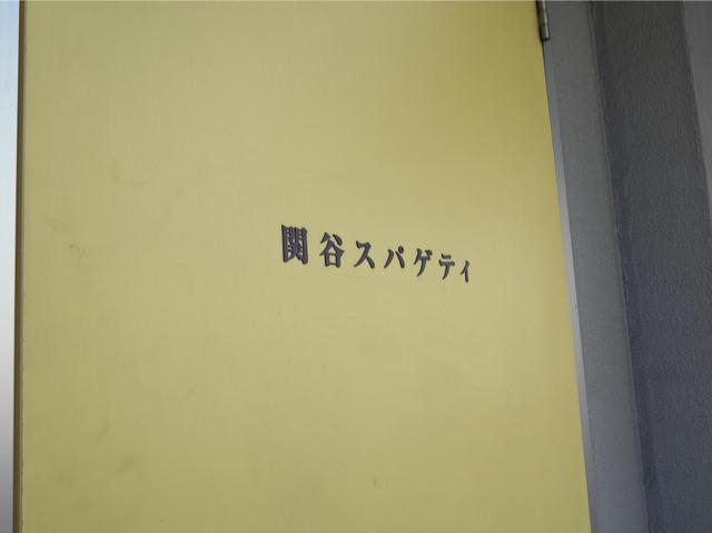 黄色い扉に書かれた関谷スパゲティの文字