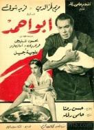 فيلم ابو احمد