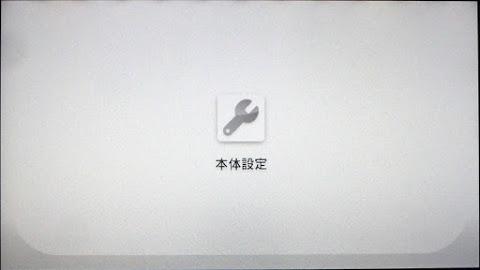 Wii U 「本体設定」へ移行中の画面