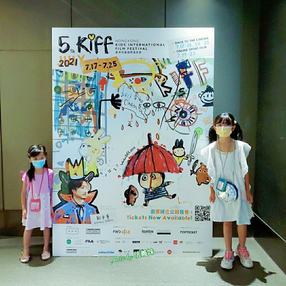 一家人大戰機械人 ~ 第5屆香港兒童國際電影節 ~
