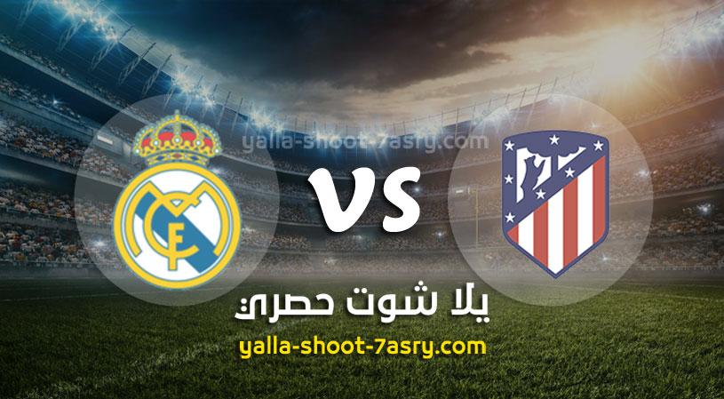 مباراة اتليتكو مدريد وريال مدريد
