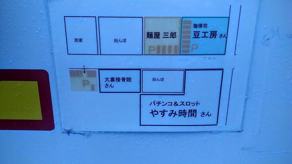 三郎二郎 駐車場