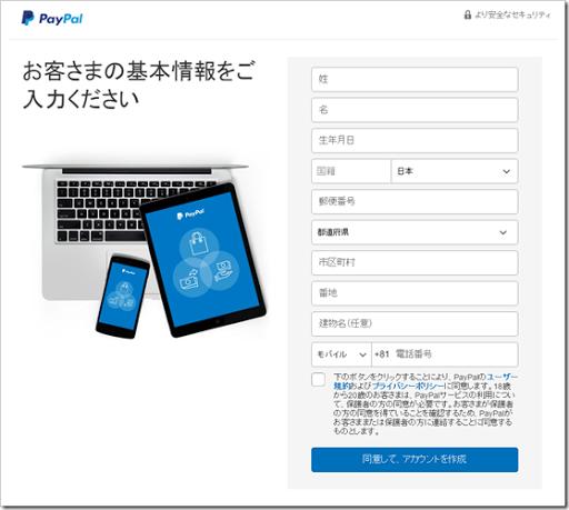 Paypal3 thumb%25255B2%25255D.png - 【決済方法】PayPal/デビッドカード登録で海外購入を100倍はかどらせる方法【知らなきゃ損!】