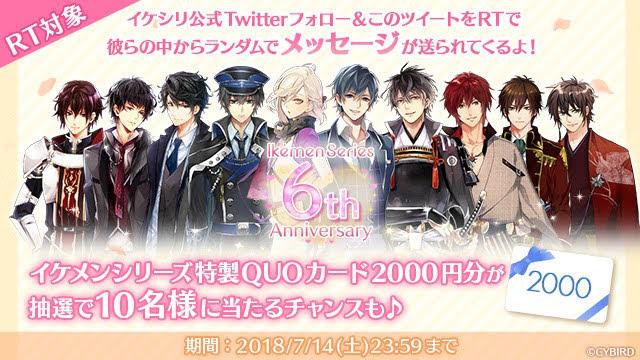 【画像】Twitterキャンペーン