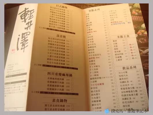 台中北區輕井澤鍋物(漢口店) - udn部落格