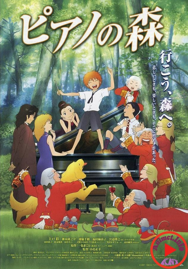 Piano no Mori (TV) - Piano Forest, The Perfect World of Kai