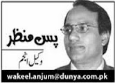Wakeel Anjum Column - 22nd October 2013