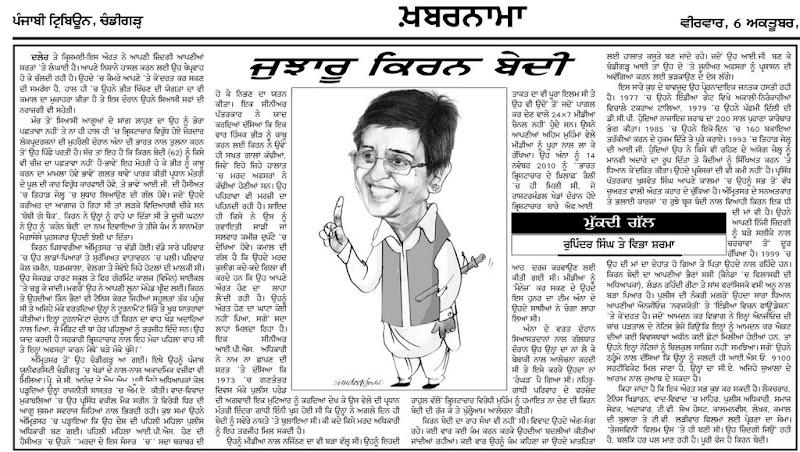 Punjabi Tribune, October 6, 2011