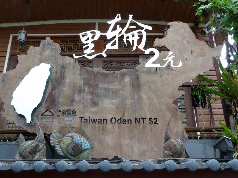 Tainan, Jour 8 - P1210496.JPG