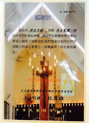 感謝狀_天主公教會泰武鄉天主堂傳協會