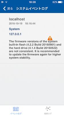 ファームウェアのバージョンが本体とHDDで違うとエラー