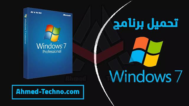 تحميل ويندوز 7 كامل مجاني للكمبيوتر على فلاشة 2021 من ميديا فاير iso